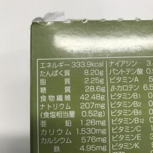 ふるさと青汁の成分表の写真