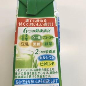 毎日1杯の青汁には6つの健康素材が入っている