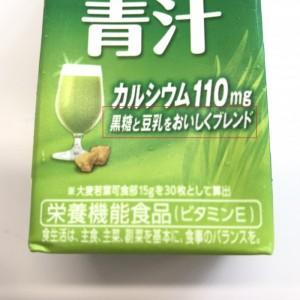 毎日1杯の青汁には豆乳と黒糖が配合されている