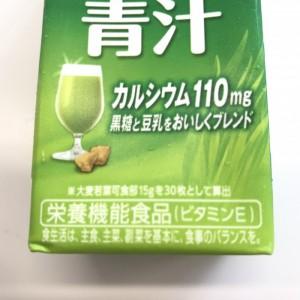 毎日1杯の青汁は豆乳と黒糖が配合されている