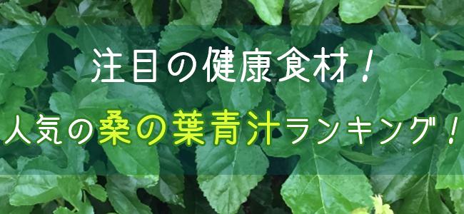注目の健康食材!人気の桑の葉青汁ランキング