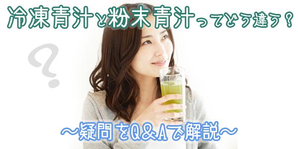 冷凍青汁と粉末青汁ってどう違う?特徴をQ&A方式で比較してみた