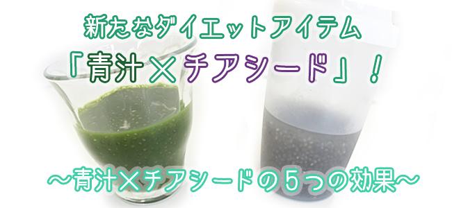 青汁×チアシードは最強ダイエットアイテム!青汁×チアシードの5つの効果