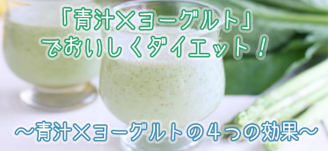 青汁×ヨーグルトでおいしくダイエット!青汁×ヨーグルトには4つの効果あり