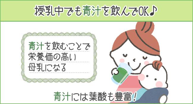 授乳中に青汁を飲んでも母乳に影響はない