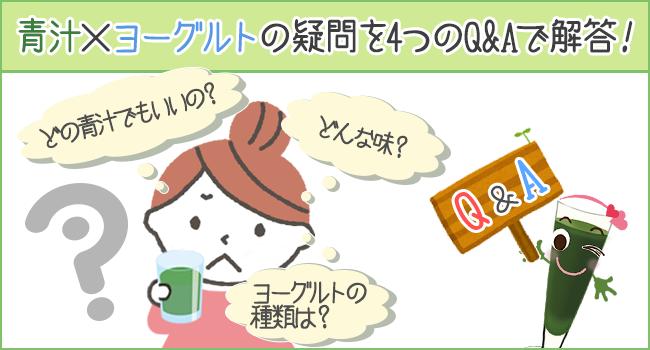 青汁×ヨーグルトの疑問を4つのQ&Aで解答!