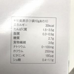 サンスター健康道場粉末青汁の栄養成分表の写真