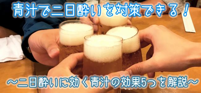 青汁で二日酔い対策ができる!二日酔いに効く青汁の効果5つを解説
