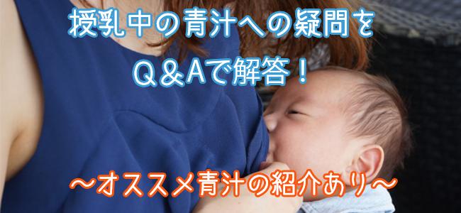 授乳中の青汁への疑問をQ&Aで解答!オススメ青汁