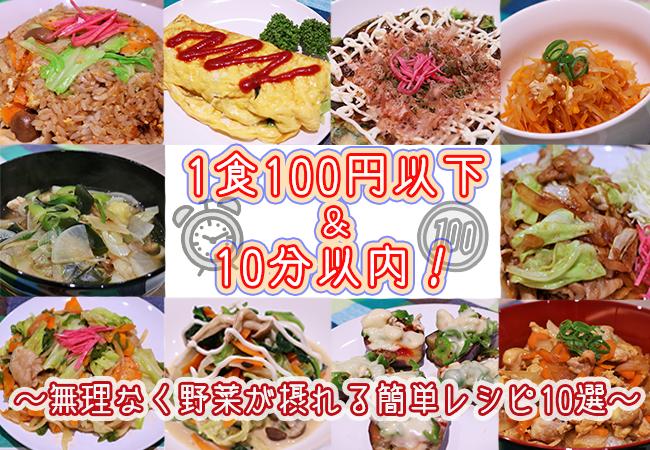 1食100円以下&10分以内でつくれる!野菜を使った簡単レシピ10選!ファーストビュー