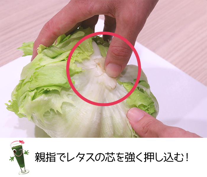 レタスの芯をくり抜くときは親指で強く押しこむ