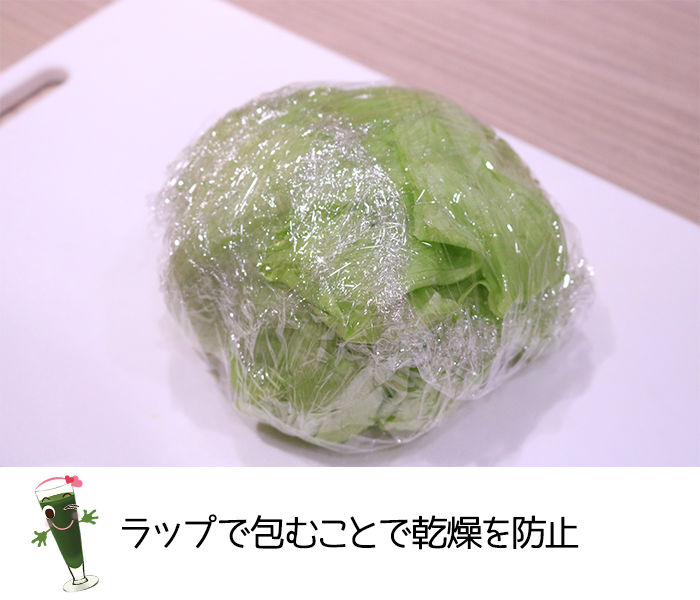 レタスの表面が乾燥しないようにラップで包む