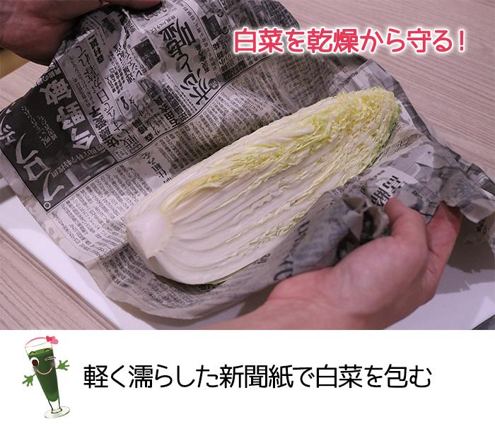 カットされた白菜の場合は閉まらせた新聞紙で全体を包んで乾燥予防