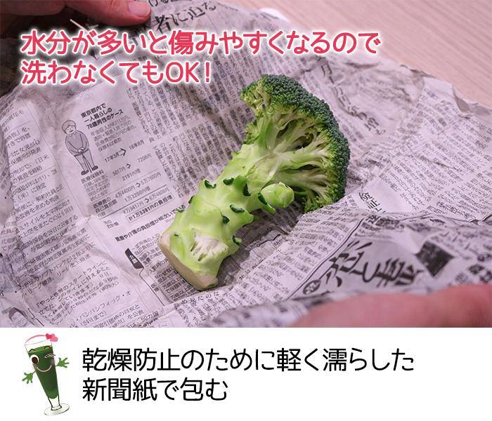 軽く湿らせた新聞紙でブロッコリーを包んでいるところ