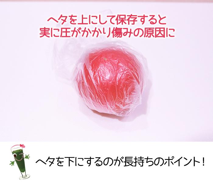 トマトを保存するときはヘタを下にして保存