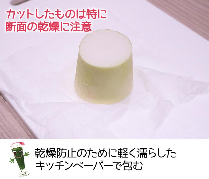 使いかけの大根を保存するなら湿らせたキッチンペーパーで包む