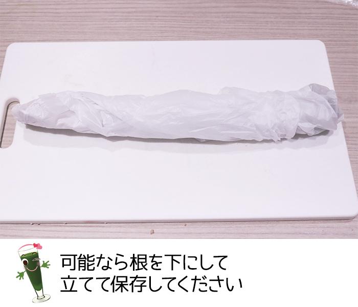 土付きごぼうを新聞紙で包んだらビニール袋に入れる