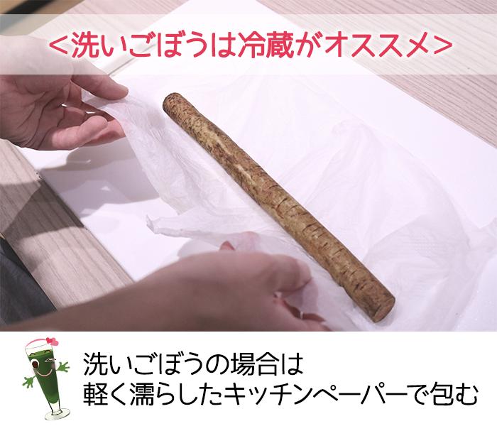 洗いごぼうは湿らせたキッチンペーパーで包んで保存する