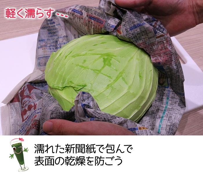 湿らせた新聞紙で包むことで表面の乾燥を防ぐ