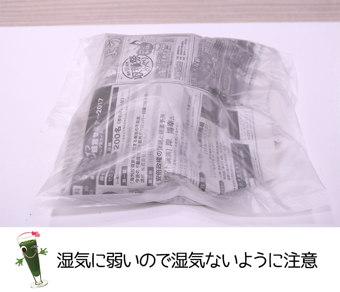 えのきを新聞紙で包んだらビニール袋に入れる