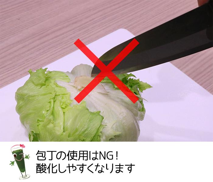 レタスを処理するときは包丁を使ってはダメ