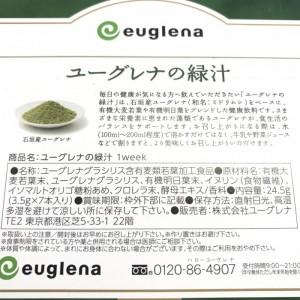 ユーグレナの緑汁の原材料を写した写真