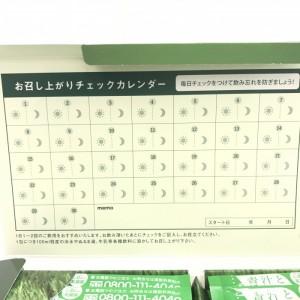 青汁と乳酸菌のフタにある召し上がりチェックカレンダー