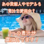 aojiru-geinoujin02