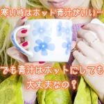 aojiru-hot02
