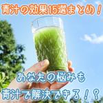 青汁の効果15選まとめ!あなたの健康の悩みも青汁で解消できる!?