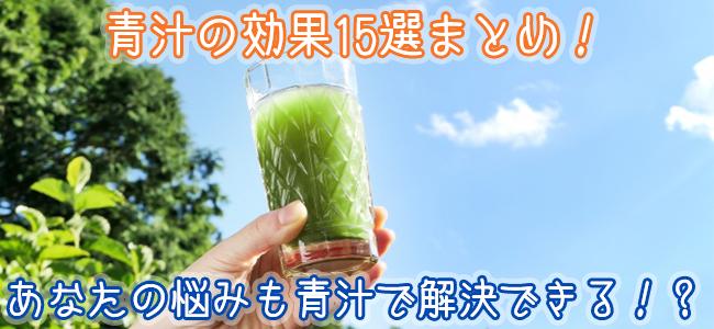 青汁の効果15選まとめ!あなたの健康の悩みも青汁で解消できる!?ファーストビュー