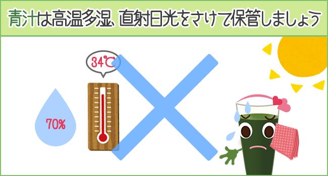 青汁は高温多湿、直射日光を避けて保管しましょう