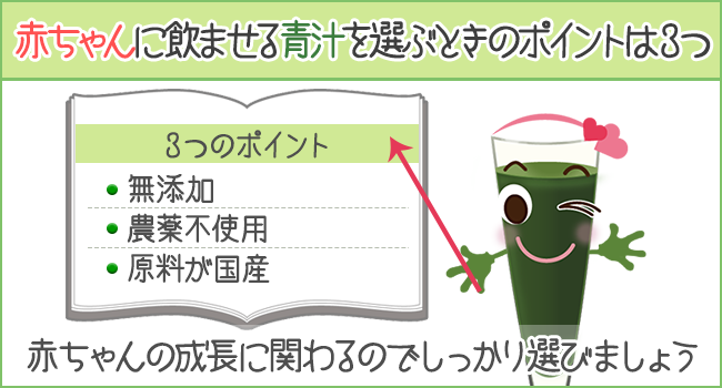 赤ちゃんに青汁を飲ませる時のポイントは3つ