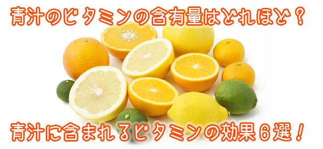 本当に青汁はビタミンが豊富なの?青汁に含まれるビタミンの効果6選!