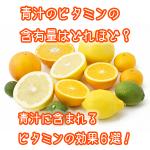 青汁はビタミンが豊富!青汁に含まれるビタミンの効果6選!