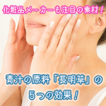 化粧品メーカーも注目の素材!青汁の原料 長命草の5つの効果!
