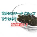 aojiru-zeri01