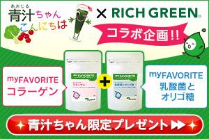 リッチグリーン×青汁ちゃんコラボ