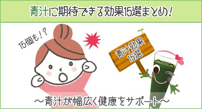 青汁に期待できる効果15選を紹介!