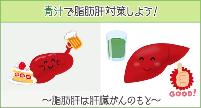 青汁で脂肪肝対策しよう