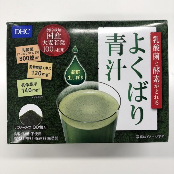 よくばり青汁(DHC)の口コミ・評判!乳酸菌と酵素が摂れる青汁の効果はいかに?ファーストビュー