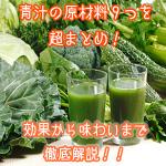青汁の原材料9つを超まとめ!効果から味わいまで徹底解説!!
