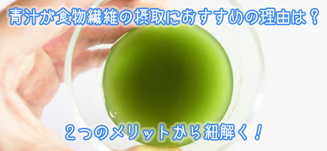 青汁が食物繊維の摂取におすすめな理由は?2つのメリットから紐とく!ファーストビュー