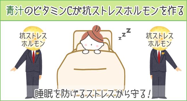 青汁のビタミンCが睡眠を妨げるストレスを防ぐ