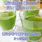 粉末青汁の作り置きはNG!作り置きに向かない3つの理由を徹底解説。
