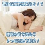 青汁の睡眠の質を高める3つの成分を紹介!