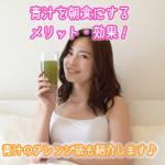 aojiru-chyoumeisou02