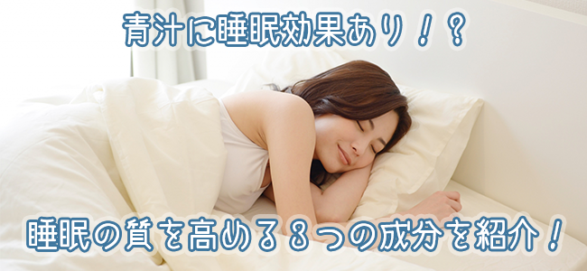 青汁の睡眠の質を高める3つの成分を紹介