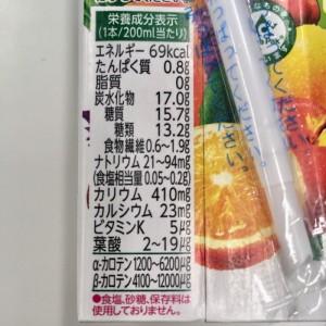 野菜生活100の栄養成分表示