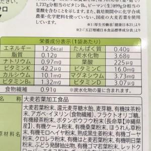 えがおの青汁満菜の栄養成分表示